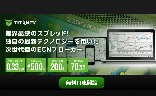 海外FX:TAITANFX