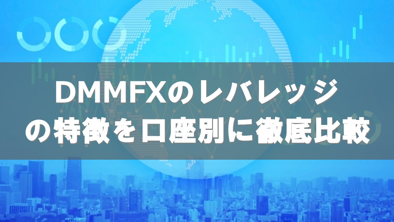 【DMMFXのレバレッジ比較】DMMFXのレバレッジの特徴を口座別に徹底比較