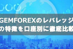 【GEMFOREXのレバレッジ比較】Gem Forex(ゲムフォレックス)のレバレッジの口コミ・評判を徹底チェック