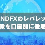 【LANDFXのレバレッジ比較】LANDFX(ランドエフエックス)のレバレッジの口コミ・評判を徹底チェック