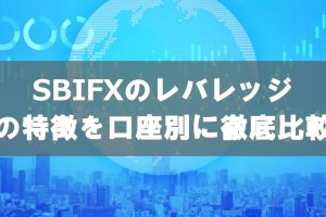 【SBI FXのレバレッジ比較】SBI FXのレバレッジの特徴を口座別に徹底比較