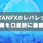 【TITANFXのレバレッジ比較】TITANFX(タイタンエフエックス)のレバレッジの口コミ・評判を徹底チェック