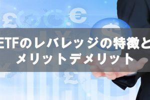 【ETFのレバレッジ】ETFのレバレッジトレードの特徴とメリットデメリット