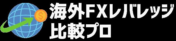 海外FXレバレッジ比較プロ