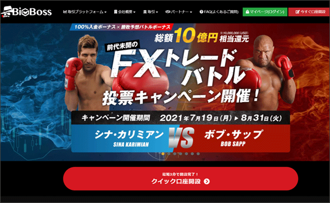 海外FX:BigBoss