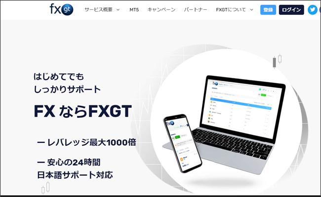 海外FX:FXGT