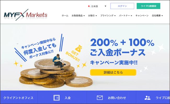 海外FX:MYFX Markets