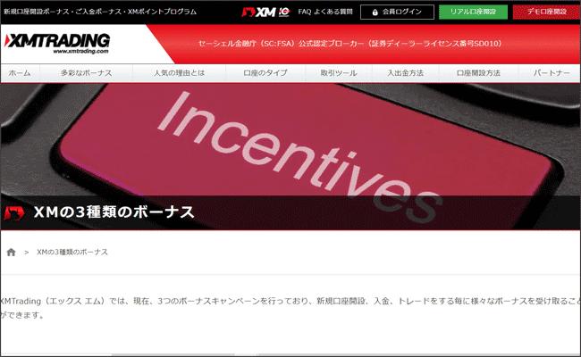 海外FX:XM